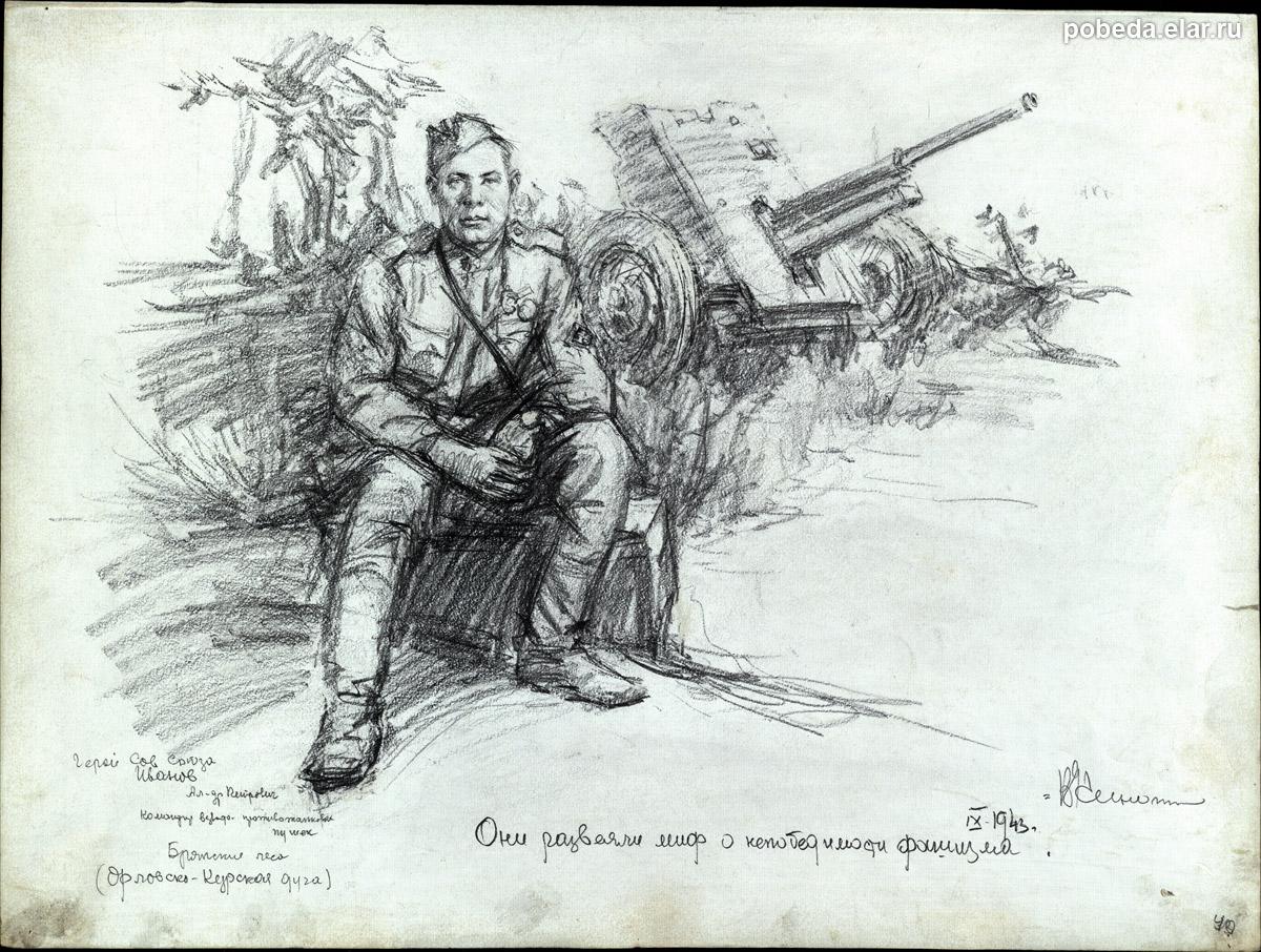 Графика военная картинки
