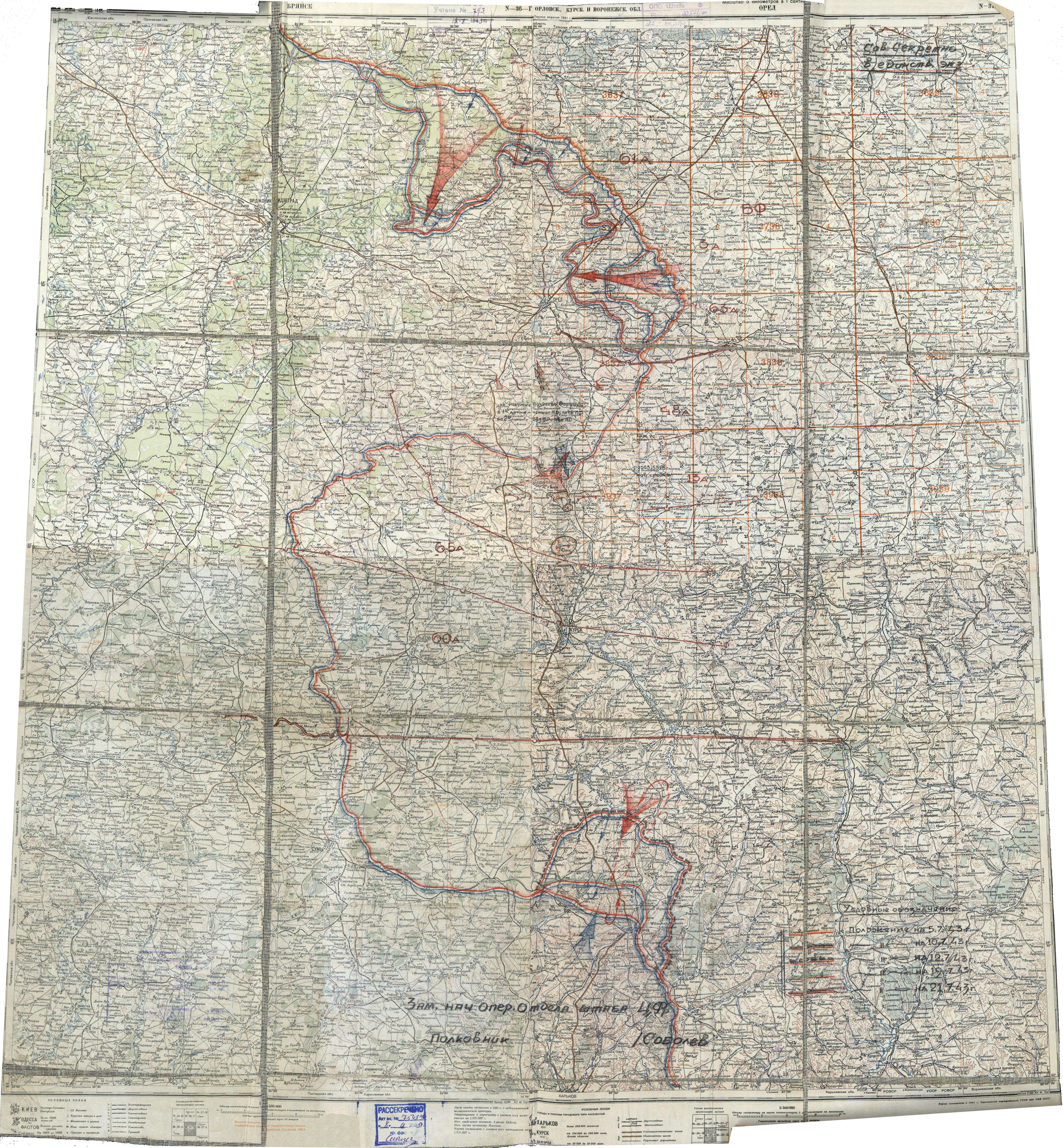 карта курской битвы 1943 г проверка iphone по серийному номеру на сайте apple.com