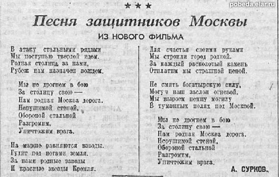 защитники отечества песня текст