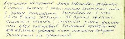 http://pobeda.elar.ru/images/prohorovka/2-5s.jpg